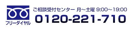 フリーダイヤル0120-221-710