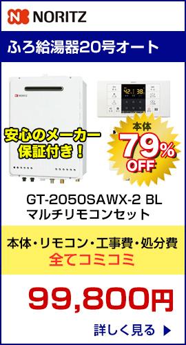 GT-2050SAWX-2