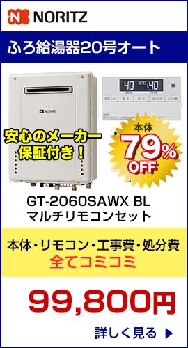 GT-2060SAWX