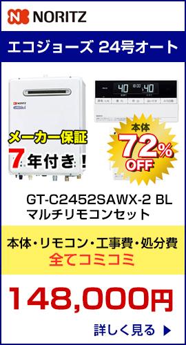 GT-C2452SAWX-2