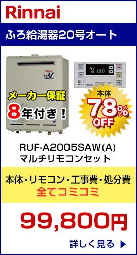 RUF-A2005SAW