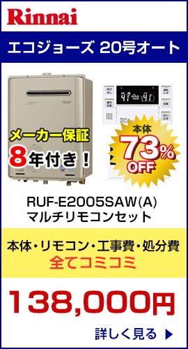 RUF-E2005SAW