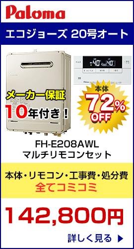 FH-E208AWL