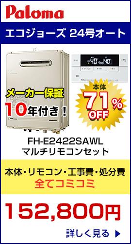 FH-E2422SAWL