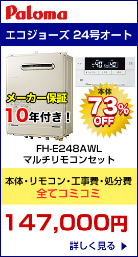 FH-E248AWL