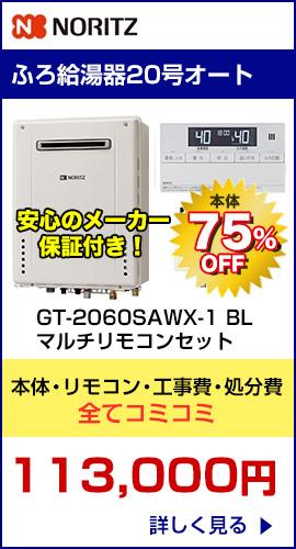 GT-2060SAWX-1