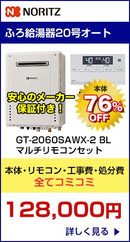GT-2060SAWX-2