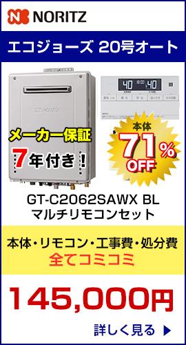 GT-C2062SAWX