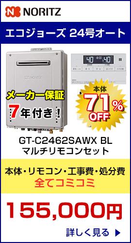 GT-C2462SAWX