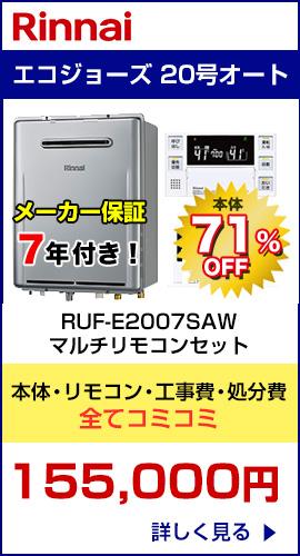 RUF-E2007SAW