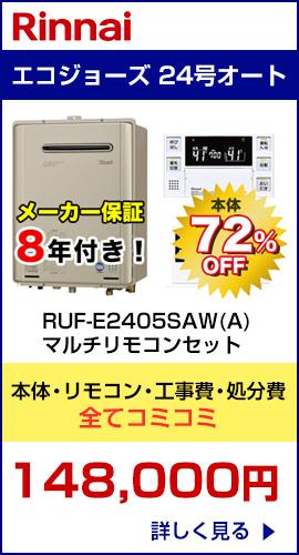 RUF-E2405SAW