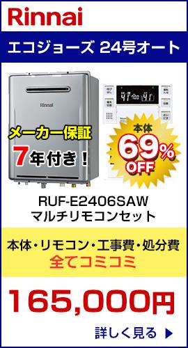 RUF-E2406SAW